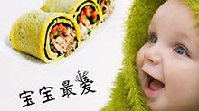 【御厨奶爸】菠菜虾仁蛋皮卷