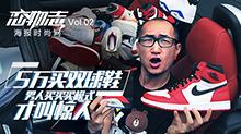 【恋物志】郭城 5万买双鞋,男人买买买模式才叫惊人!