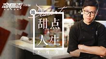 【恋物志】有一个超级会做甜点的男朋友是一种怎样的体验