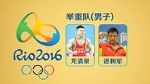 15名湘籍运动员将征战里约奥运会