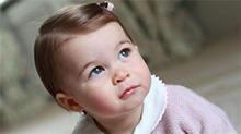 出生就赢在起跑线上 英国小公主生日收64国元首礼物