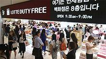 中国人买买买受限:韩国免税店欲限购包包和化妆品