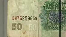 稀罕错版币!男子买菜找回50元人民币水印竟是60