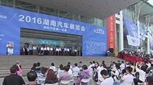 2016湖南车展在湖南国际会展中心开幕