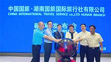 中国国际旅行社总社在湖南设立分公司