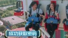 0715片段04:郑秀妍挑战跳楼机直呼过瘾 柳暗花明全员集体复活