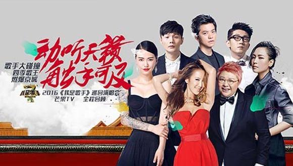 2016我是歌手巡回演唱会北京站