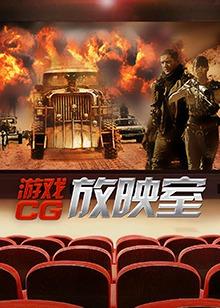 游戏CG放映室 2017