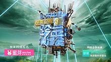 2015-2016湖南卫视跨年演唱会
