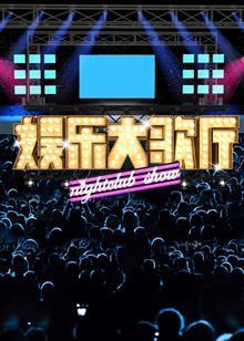 娱乐大歌厅2016