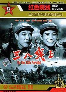 三八线上(1960)