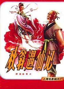 秋翁遇仙记(1956)