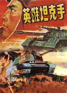 英雄坦克手[1962]