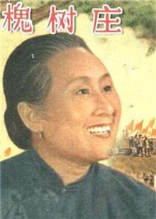 槐树庄[1962]