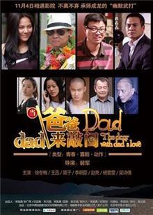 当爸爸来敲门(2011)
