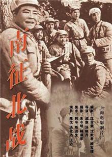 南征北战[1952]