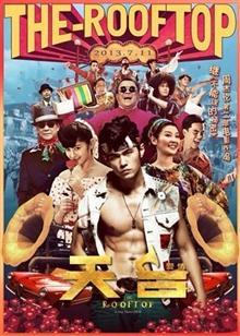 天台爱情(2013)