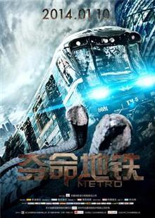 夺命地铁(2013)