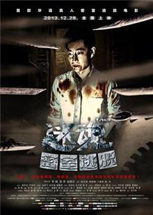 迷魂之密室逃脱[2013]