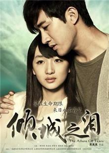 倾城之泪(2011)