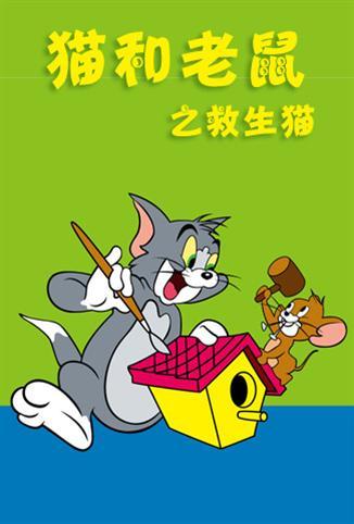 猫和老鼠之救生猫