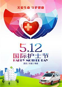 5.<B>12</B><B>国际</B>护士节 向白衣天使致敬