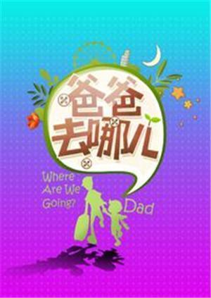 《爸爸4》变身网综正式回归! 星爸杨洋鹿晗李易峰呼声高