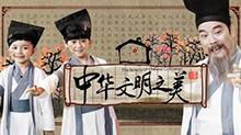 中华文明之美