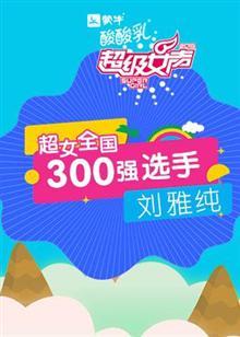 超级女声全国300强选手:刘雅纯
