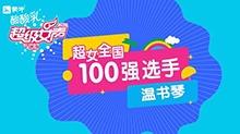 超级女声全国100强选手:温书琴