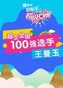 超级女声全国100强选手:王曼玉