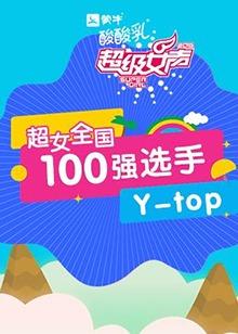 超级女声全国100强选手:Y-top