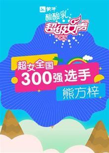 超级女声全国300强选手:熊方梓