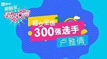 超级女声全国300强选手:卢雅倩