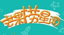 芒果捞星闻 2015