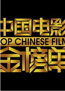 中国电影金榜单2013