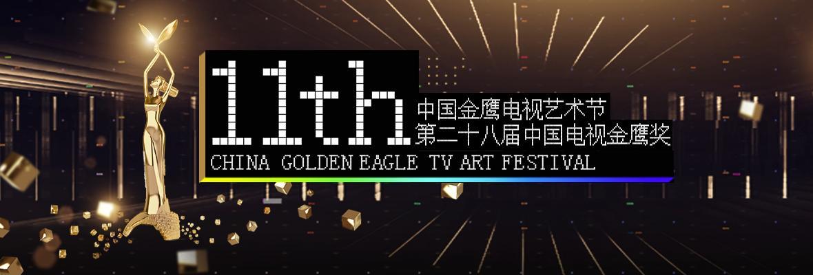 第十一届中国金鹰电视艺术节海报剧照