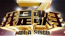 我是歌手 第二季