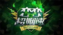 恋恋超姻速2011在线观看