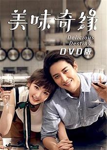 <B>美味</B><B>奇缘</B> DVD版
