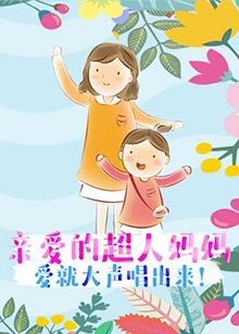 母亲节<B>儿歌</B>特辑:亲爱的超人妈妈,爱就大声唱出来!