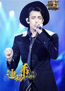 《歌手》第四期:<B>迪玛希</B>唱中文再现海豚音