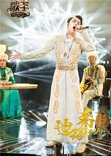 《歌手》第七期:迪玛希手速开挂演绎母语民歌