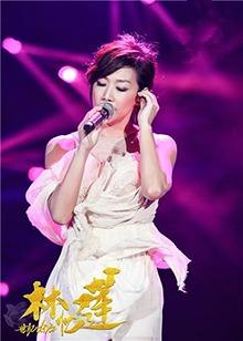 《歌手》第八期:林忆莲柔情献唱《崇拜》为爱发声