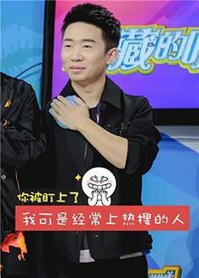 何炅曝杨迪才是《快本》台柱 谢娜飞奔至《向往的生活》表示不服