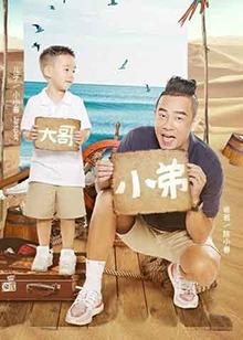 """《<B>爸爸</B><B>去哪儿</B>》<B>第五季</B>官宣!""""山鸡""""哥陈小春带新""""大哥""""来啦"""