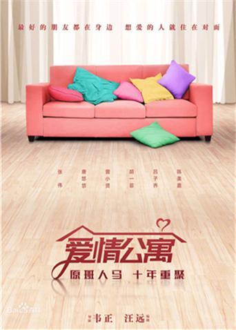 爱情公寓电影版海报剧照