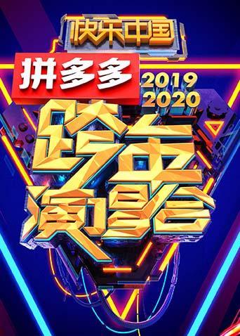 2019-2020湖南卫视跨年演唱会海报剧照