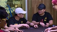 达人开牌德州扑克第1集:史上最快掉桌记录