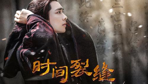 《青云志2》李易峰献唱鬼厉人物主题曲《时间裂缝》